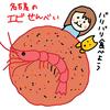 海老煎餅「ゆかり」坂角総本舗、御縁を大切にしたいときの名古屋土産の巻