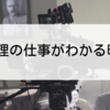 【映画】カウンセラーの仕事が垣間見れる映画を紹介します【ネタバレあり】