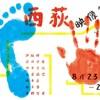 【イベント案内】西荻映像祭 2017 ─不可分な労働と表現─( 8/23-27 、東京)