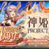 【神姫プロジェクト】ついに1周年!