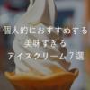 個人的におすすめする美味すぎるアイスクリーム7選