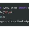 SymPyの使い方17 ~ 統計モジュール
