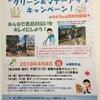 4月8日(日) ☆第3弾☆春の黒目川クリーン&マナーアップイベントを開催します!