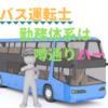 """""""高速バス運転士""""の仕事はハードなのか?"""