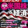 週刊エコノミスト 2021年03月09日号 最強の米国株&経済/「家飲み」を楽しむ