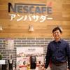 すでに28万人!「ネスカフェ アンバサダー」とは何か?――「元気な外資系企業」シリーズ〜第3回ネスレ日本