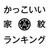 かっこいい家紋ランキングベスト5【幾何学模様編】
