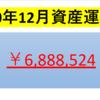 【2020年12月投資運用額】自分史上最高額を更新!!来年も頑張りましょう!!
