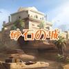 【ライフアフター】砂石の城攻略ガイド