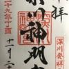 深川神明宮(森下,東京)2017/11/25