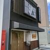 ミシュニャンガイド 名古屋市中村区「手打うどん かとう」 ビブグルマンの店でざるうどん食べてみた