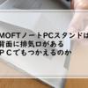 MOFTノートPCスタンドは背面に排気口があるPCでもつかえるのか