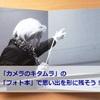 「カメラのキタムラ」の「フォト本」で思い出を形に残そう!