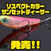 【メガバス】ピンクの限定カラー「リスペクトカラーサンセットティーザー」発売!
