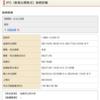 【IPO】UUUM[ウーム](3990)ブックビルディング