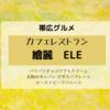 【帯広ランチ】繪麗(えれ)カフェレストランのおしゃれランチ