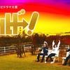 08月09日、吉行和子(2020)