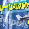 ブルーインパルスが熊本へ、いつ、開催日時間と場所は?