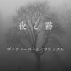 【読書感想文】『夜と霧』ヴィクトール・E・フランクル もっと知って、考え続けたい