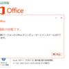 2019年04月の Microsoft Update (定例外) 2019-04-18