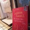 【中野】仏語で「赤提灯」=『ランタン・ルージュ』と言う名のフレンチバル。