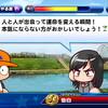 【イベント】サクスペ「十文字東高校レンタルサクセスチャレンジ②」