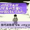 技巧派告白 VS イケメンのド直球【LL第二話】