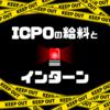 ICPO(インターポール)のインターンシップについて調べてみた