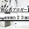 ブログ成果報告『23週間(4/25〜5/1)経過』初心者ブロガーがしてきたこと。