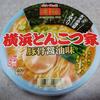 【横浜とんこつ家】 ニュータッチの家系カップ麺レビュー
