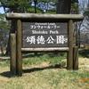 草津温泉 頌徳公園のご紹介