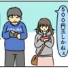 妹は子どもに悪影響を与える【web漫画】