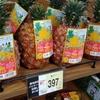 【台湾産パイナップル】スーパー西友に台湾産のパイナップルが売っていたので食べてみた【日本で台湾気分♪】