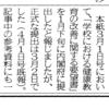 日本家族計画協会『家族と健康』732号記事「学校教育の改善求め要望書提出」訂正