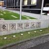 学食巡り 45食目 東京理科大学 神楽坂キャンパス
