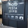 オリンパスファンの祭典。OLYMPUS PHOTO FESTA 2019に行ってきました!