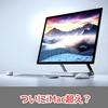 【iMac超え?】Microsoftの新一体型PC『Surface Studio』がカッコイイ!