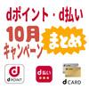 dポイント・d払い・dカードのキャンペーンのまとめ【10月版】