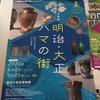 明治・大正 ハマの街  横浜市歴史博物館