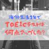 海外生活1年で、TOEICの点数はどれくらい上がった?
