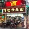 ラーメンレビュー(ワンタン麺) 伝統雲呑面(広州)