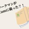 CanCamの特集にワークマンが登場、レディースに魅力的なアイテムを紹介します。
