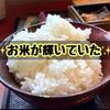 【京都】2ヶ月先まで予約が取れない人気店「京都祇園 米料亭 八代目儀兵衛」でお米マイスター厳選のお米を堪能!お米ってこんなにおいしいのか。