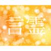 【言霊】運気がアップする不思議な言葉(斉藤一人さんと引き寄せの法則)