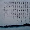 Eテレ「100分de名著〜中原中也詩集〜「詩人」の誕生〜」第1回を観て。ずっと気になっていた詩人。