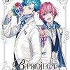 【Blu-ray・DVD】 「B-PROJECT~鼓動*アンビシャス~」第5巻 2016年12月28日(水) 発売予定