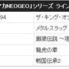「アケアカNEOGEO」がXBOXONEとWin10でも展開が決定!ラインナップ続報も到着!