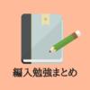 九州大学芸術工学部編入勉強でやったことまとめ