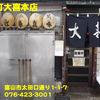 富山県(36)~西町大喜本店~