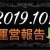 【2019年10月】ブログ運営報告(20ヶ月目)分析&まとめ